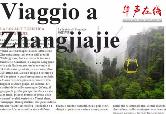 意大利《世界中国》杂志内页